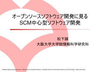 オープンソースソフトウェア開発に見る SCM 中心型ソフトウェア開発
