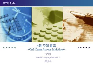 4 팀 주제 발표 -OAI (Open Access Initiative)-