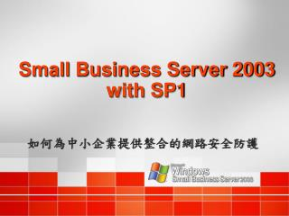Small Business Server 2003  with SP1