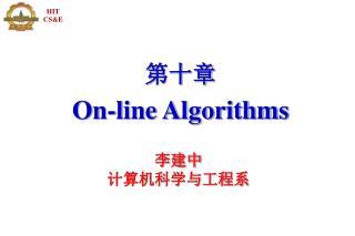 第十章 On-line Algorithms