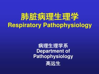 ?????? Department of Pathophysiology ???