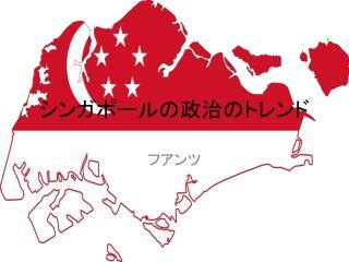 シンガポールの政治のトレンド