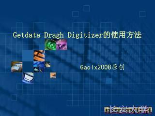 Getdata Dragh Digitizer 的使用方法