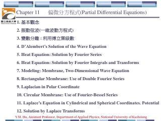 Chapter 11       偏微分方程式 (Partial Differential Equations)