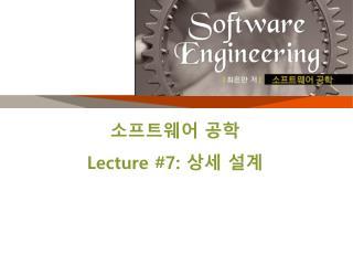 소프트웨어 공학 Lecture #7:  상세 설계
