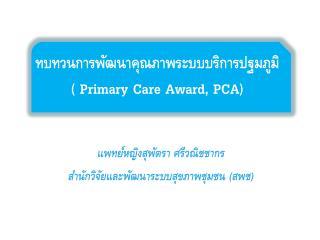 ทบทวนการพัฒนาคุณภาพระบบบริการปฐมภูมิ (  Primary Care Award, PCA)