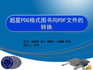 超星 PDG 格式图书向 PDF 文件的转换