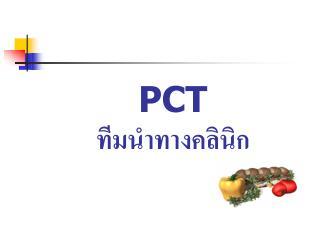 PCT ??????????????