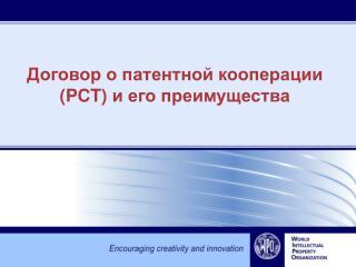 Договор о патентной кооперации  (PCT)  и его преимущества