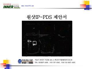 원샷 IP-PDS  제안서