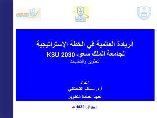 الريادة العالمية في الخطة الإستراتيجية KSU 2030 لجامعة الملك سعود التطوير والتحديات إعداد