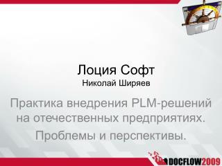 Практика внедрения PLM-решений на отечественных предприятиях.   Проблемы и перспективы.
