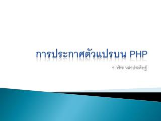 การประกาศตัวแปรบน  PHP