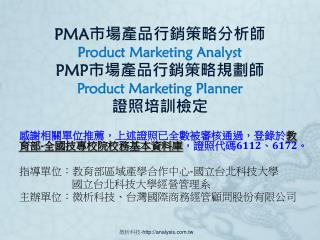 PMA 市場產品行銷策略分析師 Product Marketing Analyst P MP 市場產品行銷策略規劃師 Product Marketing Planner 證照培訓檢定