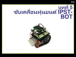 บทที่ 5 ขับเคลื่อนหุ่นยนต์  IPST-BOT