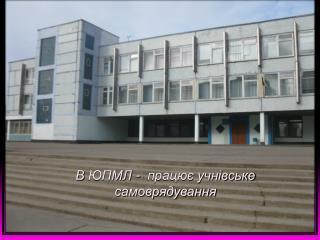 В ЮПМЛ -  працює учнівське самоврядування