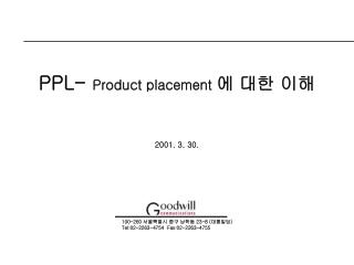 PPL-  Product placement  에 대한 이해