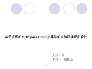 基于改进的 Metropolis-Hastings 算法的座舱环境反向设计