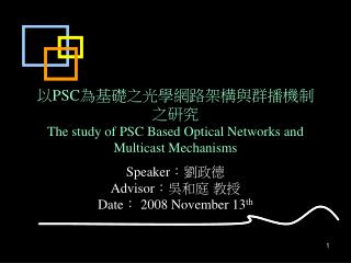 以 PSC 為基礎之光學網路架構與群播機制之研究 The study of PSC Based Optical Networks and Multicast Mechanisms