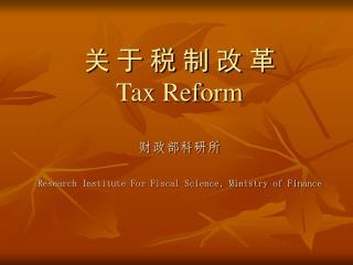 关 于 税 制 改 革 Tax Reform