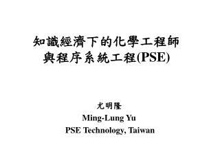 知識經濟下的化學工程師 與 程序系統工程 (PSE)