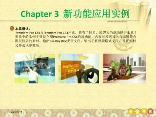 Chapter 3   新功能应用实例