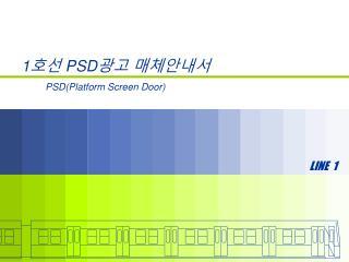 1 호선  PSD 광고 매체안내서          PSD(Platform Screen Door)
