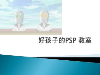 ???? PSP  ??