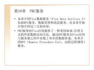 第 18 章   PRC 服务