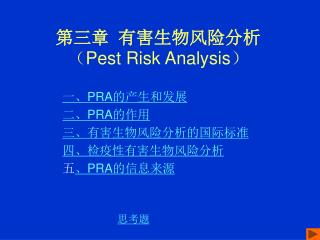 ??? ???????? ? Pest Risk Analysis ?