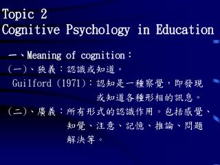 Topic 2   Cognitive Psychology in Education
