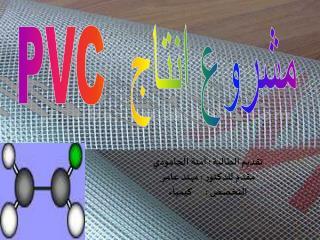 تقديم  الطالبة : آمنة الجامودي مقدم للدكتور : مهند عامر التخصص :       كيمياء