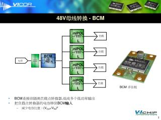 48V 母线转换 -  BCM