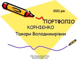 201 1  рік ПОРТФОЛІО