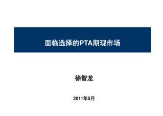 面临选择的 PTA 期现市场
