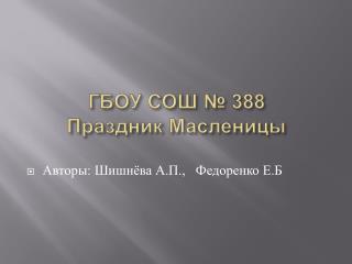 ГБ ОУ  СОШ № 388 Праздник Масленицы