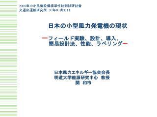 日本の小型風力発電機の現状 ー フィールド実験、設計、導入、       簡易設計法、性能、ラベリング ー