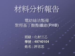 材料分析報告 電紡絲法製備 聚羥基丁酸酯纖維 (PHB)