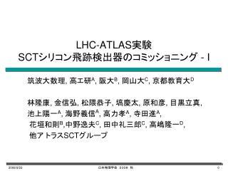 LHC-ATLAS ?? SCT ??????????????????  - I