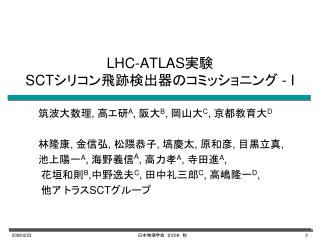 LHC-ATLAS 実験 SCT シリコン飛跡検出器のコミッショニング  - I