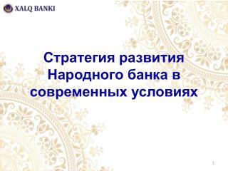 Стратегия развития Народного банка в современных условиях