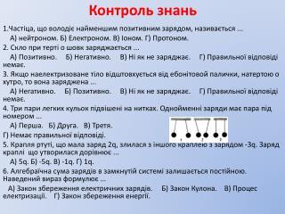 Контроль знань