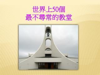 世界上 50 個 最不尋常的教堂