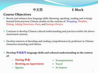 中文四 E Block Course Objectives