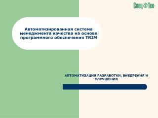 А втоматизированная система менеджмента качества на основе программного обеспечения  TRIM