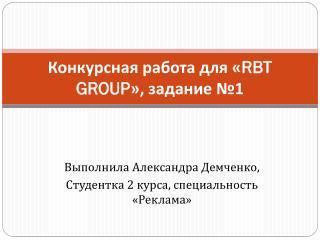 Конкурсная работа для « RBT GROUP », задание №1