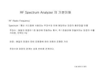 RF Spectrum Analyzer  의 기본이해
