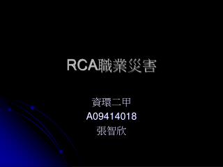 RCA 職業災害