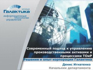 Современный подход к управлению производственными активами и процессами  ТОиР