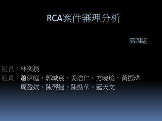 RCA 案件審理分析 第四組